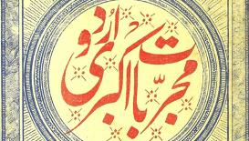 Séminaire ATE : « La médecine galénique et les savants hindous en Asie du sud,  XVIIe-XIXe siècles »